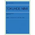 新実徳英 ピアノのためのエチュード -神々への問い- 第2巻 全音ピアノライブラリー