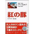 シネマ・コミック7 紅の豚