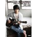 山崎まさよし 全曲集 Vol.1 1995~2001 ギター弾き語り