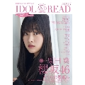 IDOL AND READ 025