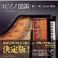 ピアノ図鑑~歴史、構造、世界の銘器~