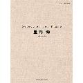 星野源 Selection for Piano ピアノ・ソロ 連弾 中級