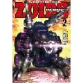 新装版 機獣新世紀ZOIDS 2