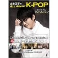 古家正亨の「All About K-POP」