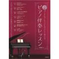 コードもアレンジもやさしく学べる ピアノ伴奏レッスン CD付き [BOOK+CD]