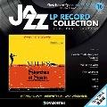 ジャズ・LPレコード・コレクション 16号 [BOOK+LP]