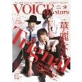 TVガイドVOICE STARS Vol.4