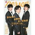 TVガイドPERSON Vol.83