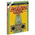 ヒップホップ家系図 Vol.4 1984~1985 (普及版)