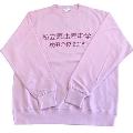 私立恵比寿中学秋田分校 × WEARTHEMUSIC スウェット ピンク Mサイズ