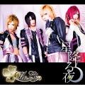 星降る夜 (Type-A) [CD+DVD]