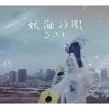 航海の唄 [CD+DVD]<初回生産限定盤>