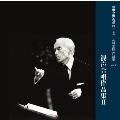 豊中混声合唱団による高田三郎作品集 Vol.2 - 混声合唱作品集 II