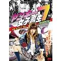 ヤンキー女子高生7〜栃木最強伝説〜[DKIS-9246][DVD] 製品画像