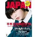 ROCKIN'ON JAPAN 2019年6月号
