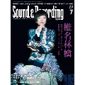 Sound & Recording Magazine 2019年7月号
