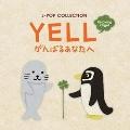 YELL~がんばるあなたへ / J-POPコレクション