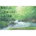 野村重存 水彩画で巡る 日本の名勝 カレンダー 2020