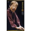 談志大全 (下) 立川談志 古典落語ライブ 2001~2007 DVD-BOX
