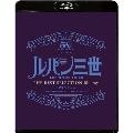 「ルパン三世 EPISODE:0 ファーストコンタクト」TVスペシャル THE BEST SELECTION