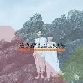 送り節 (RYUHEI THE MAN VOCAL RE-EDIT) C/W 送り節 (RYUHEI THE MAN INST RE-EDIT)<限定盤>