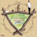 リコーダーアンサンブル STUDIO GHIBLI スタジオジブリ 名曲選 CD
