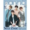 non・no 2021年10月号 特別版<表紙: Sexy Zone>