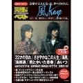 CD付マガジン「究極のベスト 02 風」 [BOOK+CD]