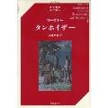 オペラ対訳ライブラリー ワーグナー タンホイザー