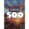 最新版 名曲名盤500 ベスト・ディスクはこれだ!