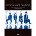 Official髭男dism ソロ・ギター曲集(模範演奏CD付) オフィシャル・スコア [BOOK+CD]