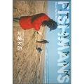フィッシュマンズ 彼と魚のブルーズ