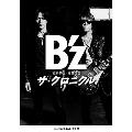 B'z ザ・クロニクル<通常版>