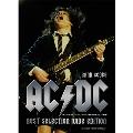 AC/DC・ベスト・セレクション[ワイド版] バンド・スコア