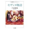 セザンヌ物語 吉田秀和コレクション