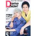 Drama Now! Vol.03