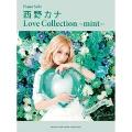 西野カナ 「Love Collection ~mint~」 ピアノ・ソロ 中級