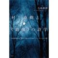 村上春樹と《鎮魂》の詩学 -午前8時25分、多くの祭りのために、ユミヨシさんの耳-