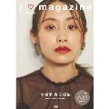 高橋愛責任編集 i love magazine [BOOK+DVD]
