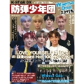 K-STAR DX 防弾少年団 + Wanna One