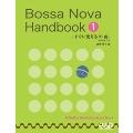ボサノヴァ・ハンドブック 1 すぐに使える91曲