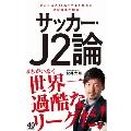 サッカー・J2論