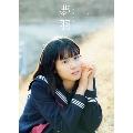 BEYOOOOONDS 山﨑夢羽 ファースト写真集 『 夢羽 』 [BOOK+DVD]