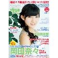 アニカンRヤンヤン!! 特別号 ネクストエース2014 No.3
