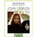 極上のアレンジで弾く ジョン・レノン 「プレミアム・ピアノ・コレクションズ」