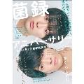 さくらしめじ高校卒業記念ブック 『 菌録アニバーサリー 』