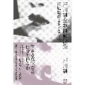 新装増補版 戸川純全歌詞解説集――疾風怒濤ときどき晴れ