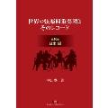 世界の弦楽四重奏団とそのレコード 第6巻 日本編