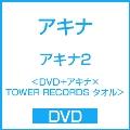 アキナ2<DVD+アキナ × TOWER RECORDS タオル>