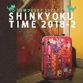 SHINKYOKU TIME 2018-2